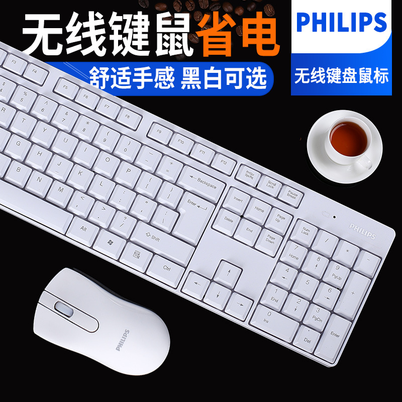 Philips 飞利浦 无线鼠标键盘套装¥59