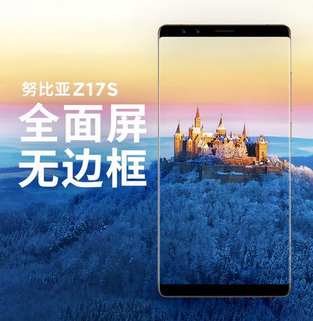 努比亚(nubia) Z17S 6GB+64GB 全面屏智能手机 前后双摄 骁龙835 10点开始¥2999