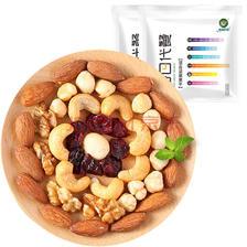果园老农 每日坚果 坚果炒货 每日代餐混合坚果30g*7 15.45元