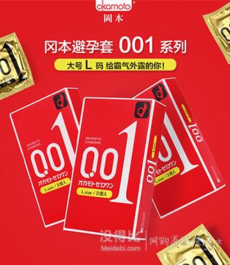新版冈本001大号超超薄避孕套 L码 3个装