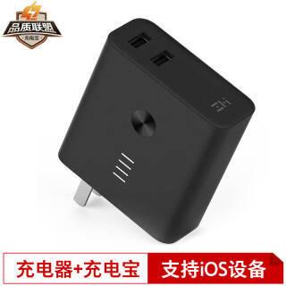 ZMI 紫米 APB01 智能双模 移动电源 充电宝+充电器 二合一 99元