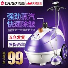 志高手持挂烫机家用蒸汽电熨斗十档调温立式熨烫机 6.9折 ¥89