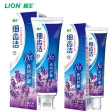 ¥0.01 狮王 LION 细齿洁 专业牙龈护理夜间护龈牙膏牛奶薰衣草120g+40g细齿洁