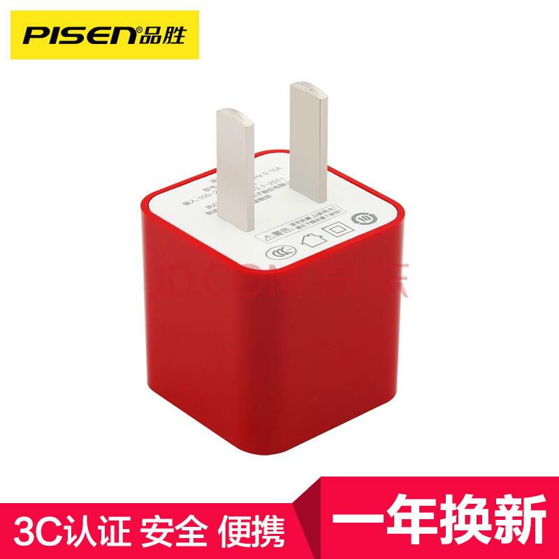 品胜 爱充1A新版 移动电源/手机充电器/USB电源适配器/单口充电插头不含数据线中国红19.9元