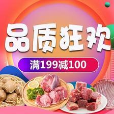 吃货福音!京东 恒都肉类食品 折扣满减 满199减100元
