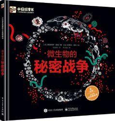 ¥21.45 《微生物的秘密战争(精装版)(全彩)》FlorencePinaud,张姝雨图书