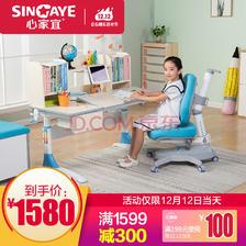 ¥1580 心家宜 儿童学习桌椅套装 儿童书桌 可升降多功能写字桌118CM 王子蓝