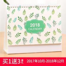 佳周 2017年猴年秘密花园台历 3.8元包邮(8.8-5)