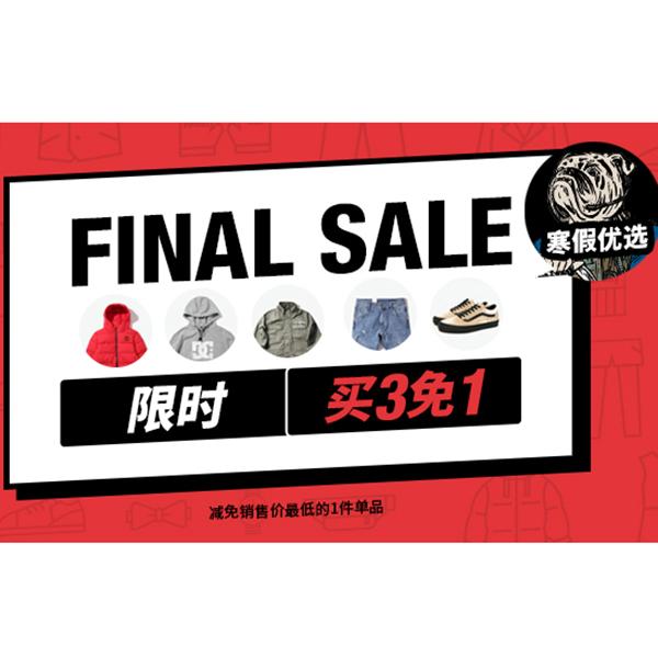 促销活动:有货潮流服装配饰 限时买3免1