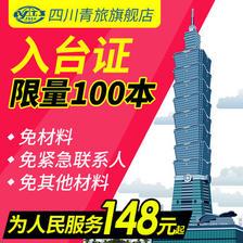 全国办理 台湾自由行通行证(入台证) 148元起