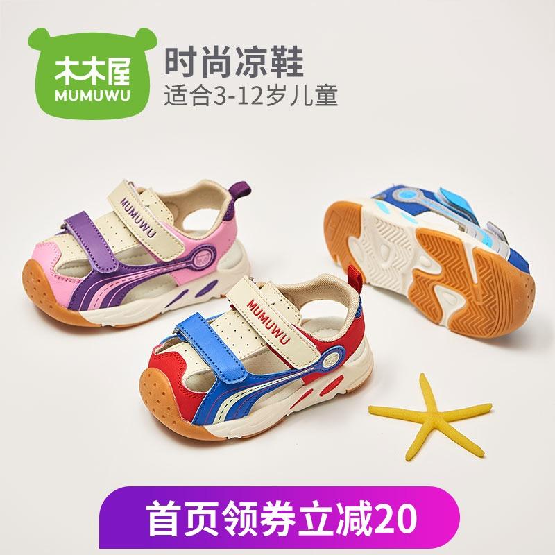 ¥59.9 木木屋 凉鞋儿童机能童鞋