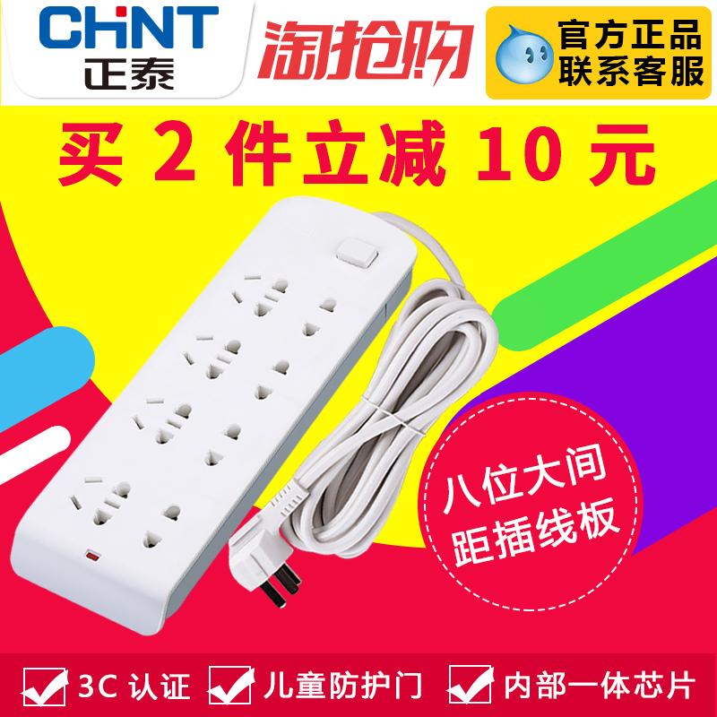正泰排插电源插座 拖线板带1.8/3米¥21.9