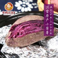 亲情沂蒙人 临沂小紫薯5斤装  券后14.8元