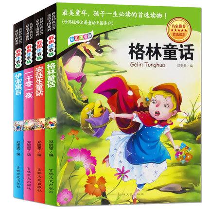 格林安徒生童话 彩图注音版 4册全集 14.8元包邮