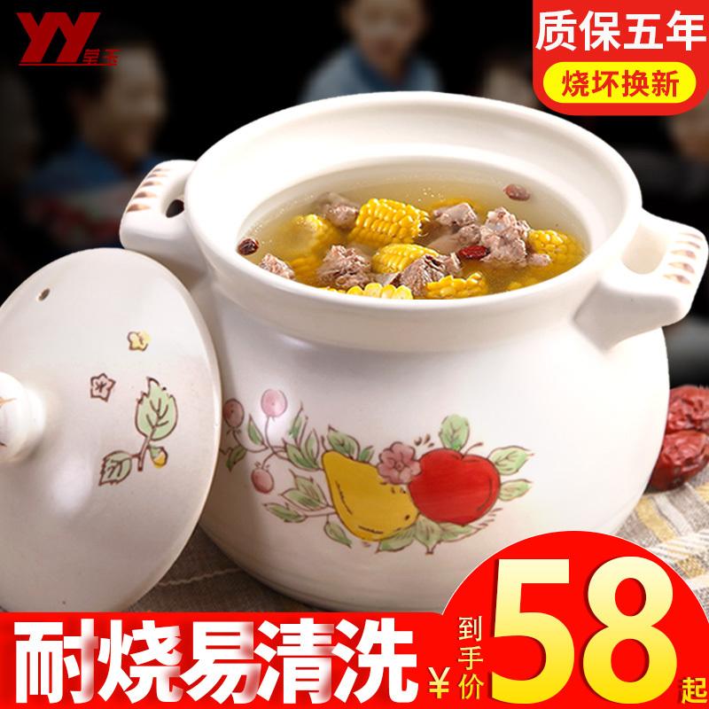 ¥48 莹玉 陶瓷明火汤煲砂锅炖锅 3.9L 48包邮¥48