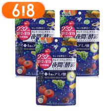 618新低价:ISDG医食同源夜间酵素232 120粒3件装 活动好价230元包邮含税