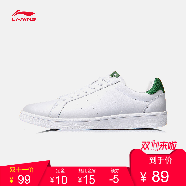 Lining 李宁 经典休闲小白鞋 84元包邮