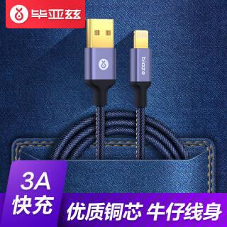 毕亚兹苹果8/7/6数据线 手机充电器电源线 1.2米 iPhone5/6s/7 Plus/8/X/新iPad Air Mini 牛仔蓝 K25 9.9元