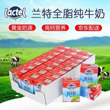法国原装进口 lactel兰特 全脂高钙纯牛奶 200ml*24 券后¥68包邮(2.83/盒)