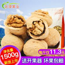 北漠果业 薄皮核桃 1500g 29.9元包邮(需用券)