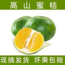 酉阳桔子新鲜橘子5斤青皮蜜桔早熟柑橘现摘无籽薄皮孕妇新鲜水果 17.8元(