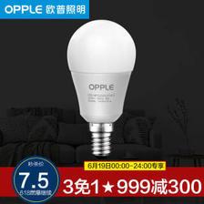 欧普 led灯泡 3瓦 E14小螺口(满3免1) 7.5元