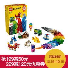 乐高(LEGO) 经典创意系列 10704 创意积木盒 209元