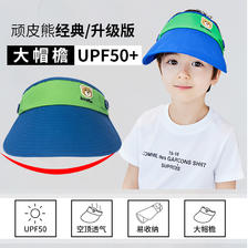 ¥31 【韩国kk树】儿童大帽檐防晒遮阳帽