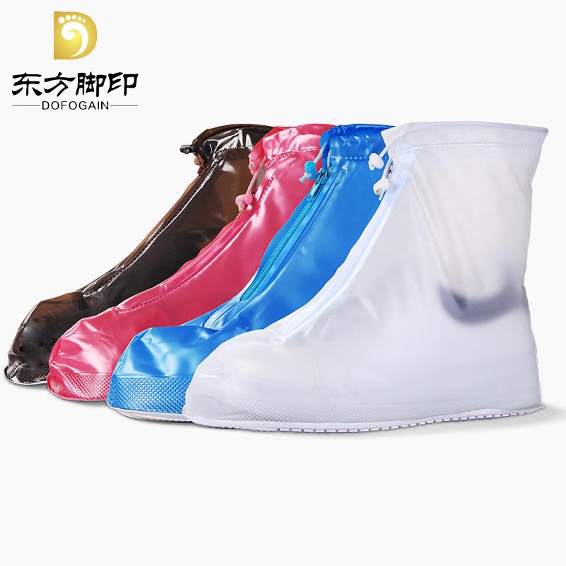 ¥10包邮 东方脚印 户外防雨鞋套 只需10元