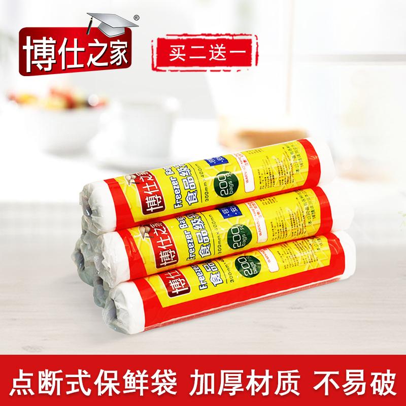 博仕之家冰箱保鲜袋pe透明大号100个¥9.9