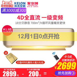 Kelon/科龙 KFR-35GW/EFQJA11P26 一级变频空调挂机冷暖壁挂式2699元