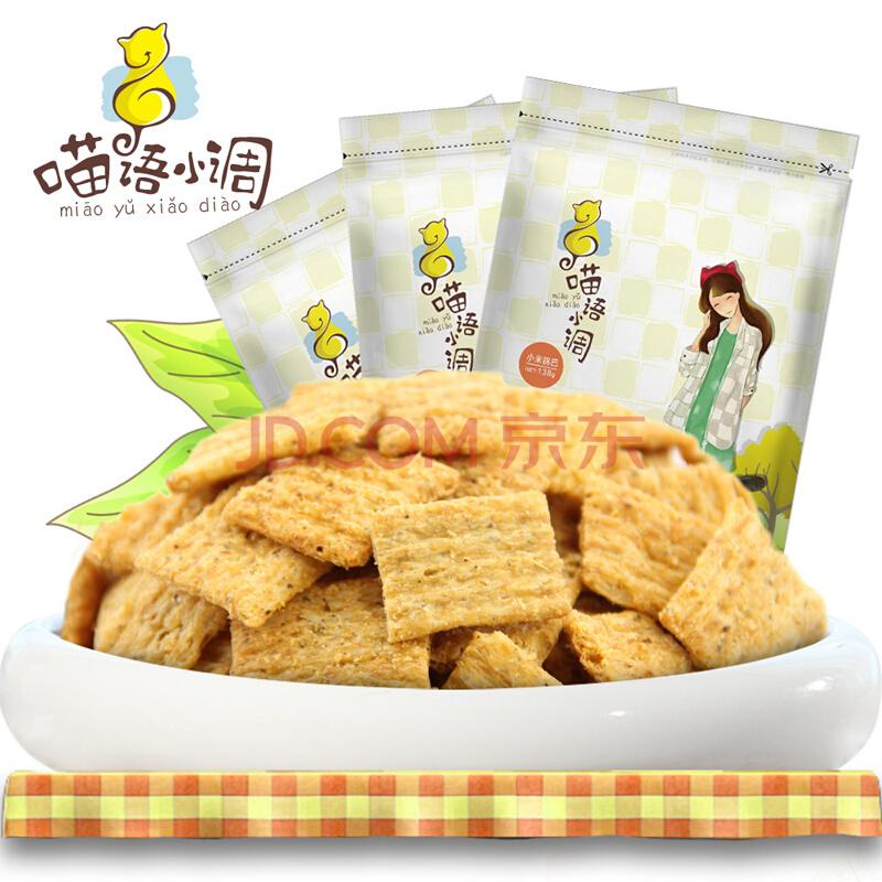 喵语小调 小米香锅巴 138g3袋 包邮(需用券)10.8元