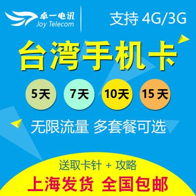 ¥28 台湾4G超高速上网卡无限不限流量不限速插卡即用可选含通话包邮-fei猪