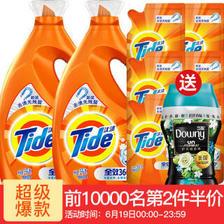 汰渍(Tide) 全效360度洗衣液 洁雅百合 (3kg*2+500g*6) *2件 114.7元包邮(双重