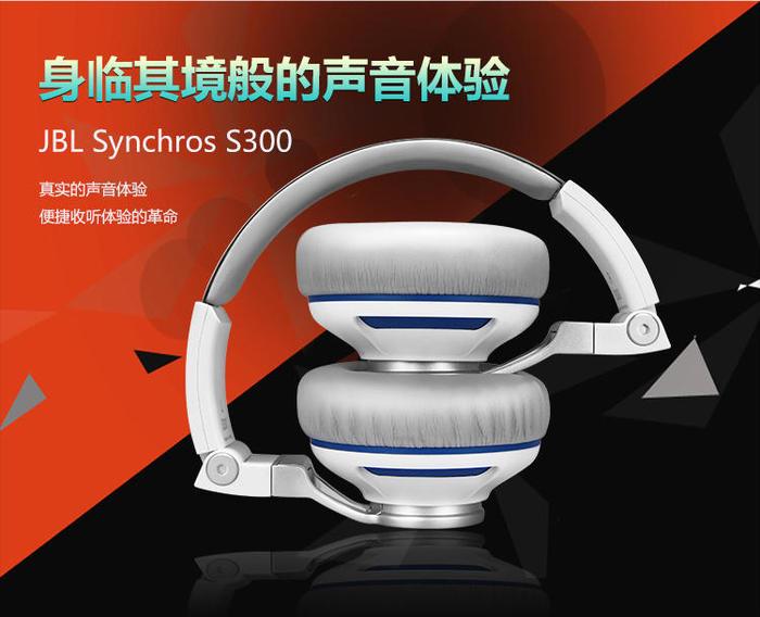 近期好价!JBL S300 折叠便携头戴耳机
