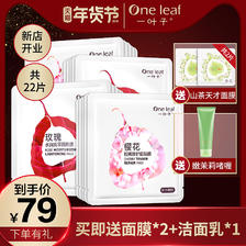 ¥59 One Leaf/一叶子补水保湿面膜清爽控油收缩毛孔深层锁水细肤面膜