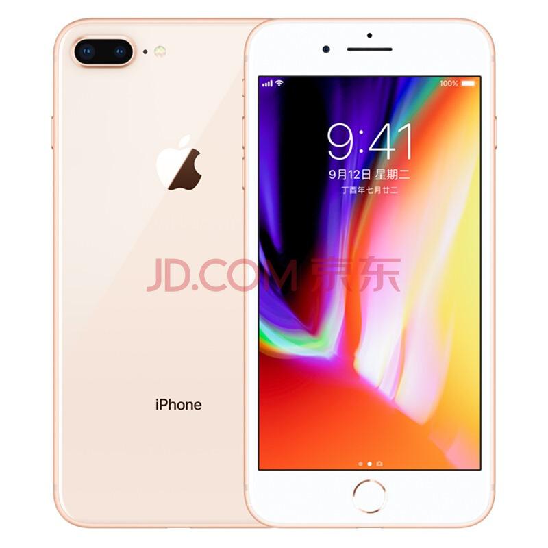 ¥7199 Apple iPhone 8 Plus (A1864) 256GB 金色 移动联通电信4G手机