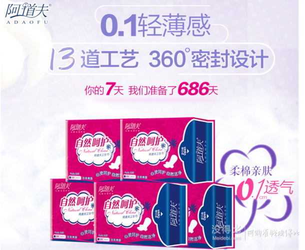 ¥17.9 ADAOFU/阿道夫 棉面日夜用卫生巾40片 17.9包邮(47.9-30券)¥17.9