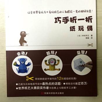 天猫 双12狂欢:中村开己 巧手折一折纸玩偶 会动能玩益智儿童折纸书13元包邮(网络超火折纸)