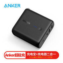 Anker 安克 超极充充电器充电宝二合一 3A快充 移动电源 黑色 108元