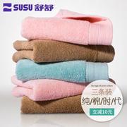 susu舒舒 素色全棉毛巾 3条家庭装 精梳棉130g 39.9元包邮 折合13元/条'