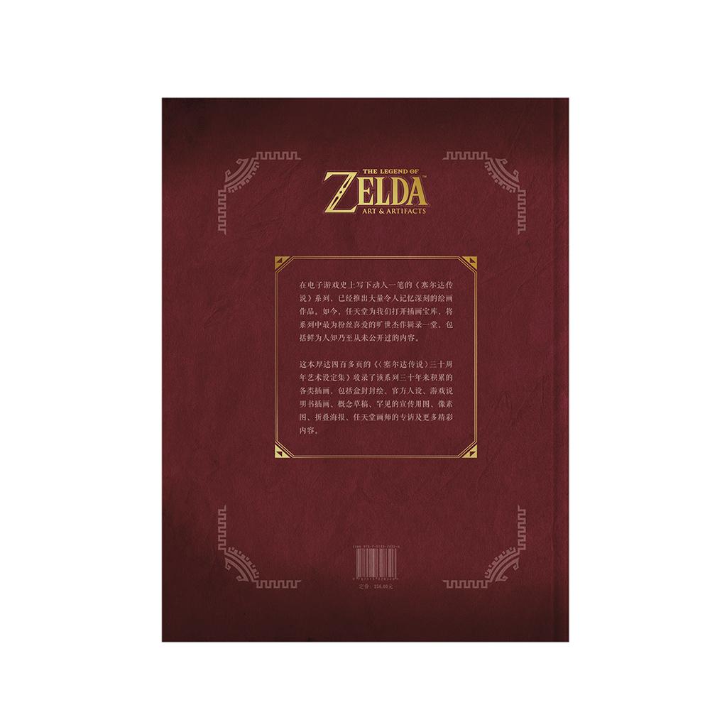 ¥229包邮 预售:《塞尔达传说 三