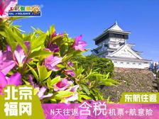特价机票:中国联航 北京-日本福冈5天往返含税 1299元/人
