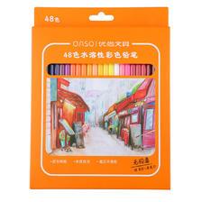 优尚 彩色铅笔套装 48色  券后14.8元