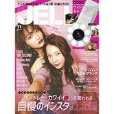 $6.9/RMB45.5 直邮中美 日本时尚杂志 JELLY 11月刊 随刊附赠 手机自拍打光灯 热卖