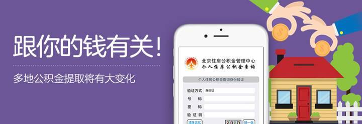 跟你的钱有关!多地公积金提取将有大变化 北京个人将可手机提取公积金
