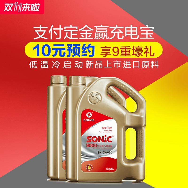 0点预售: LOPAL 龙蟠 SONIC9000 0W-30 全合成机油 4L *2瓶 339元包邮(定金50元,双11付尾款)