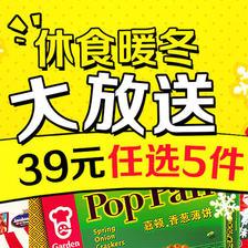 促销活动:京东休闲零食大放送 39元任选5件