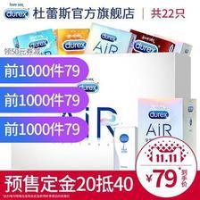20日0点预售: durex 杜蕾斯 AiR空气套超薄装香水礼盒 含22只 79元包邮(定金20