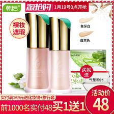 ¥28 韩后植物能量裸妆粉底液BB霜 保湿遮瑕膏 嫩白遮瑕强提亮肤色防水